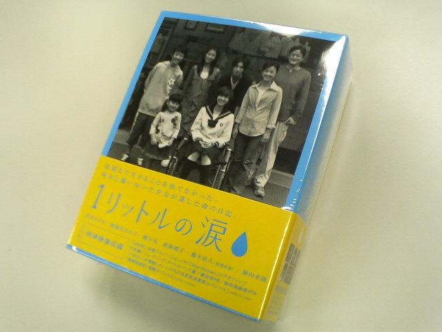 『1リットルの涙』DVD-BOX<br />  到着