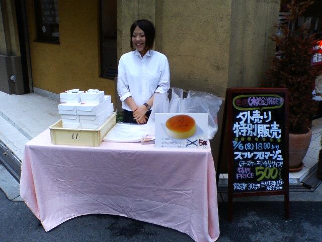 堂島チーズケーキ