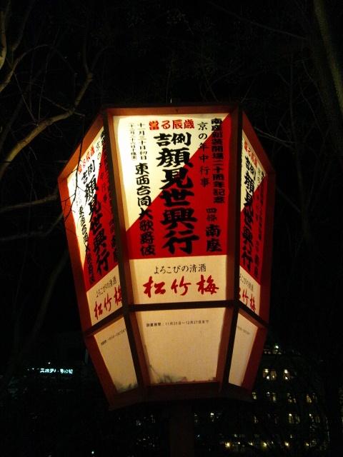 京都の師走
