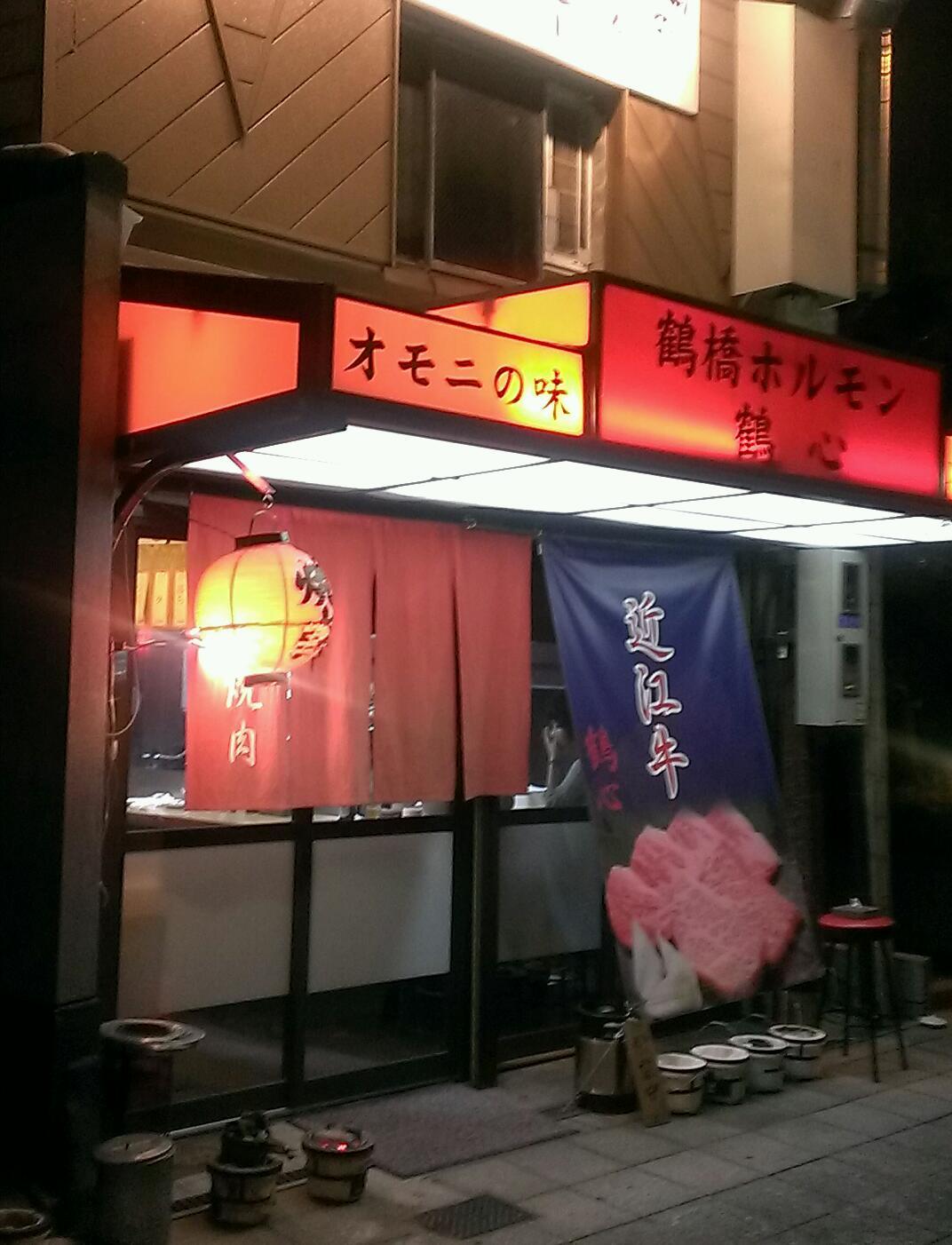 お気に入りの福島の焼肉、鶴心