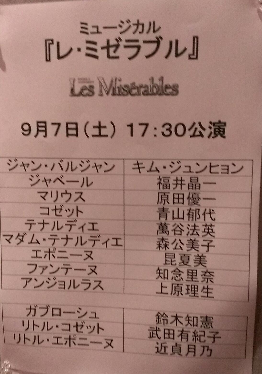ミュージカル『レ・ミゼラブル』、7年ぶりの大阪帰還!( ̄ー ̄ゞ−☆