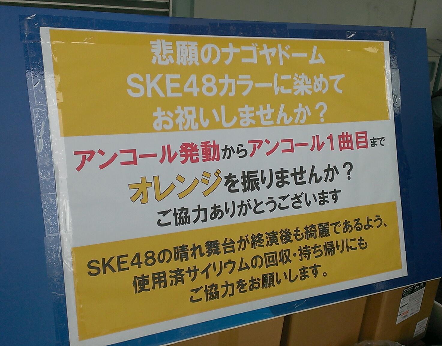 いよいよ準備万端 SKE48 ナゴヤドーム公演 オレンジサイリウム企画