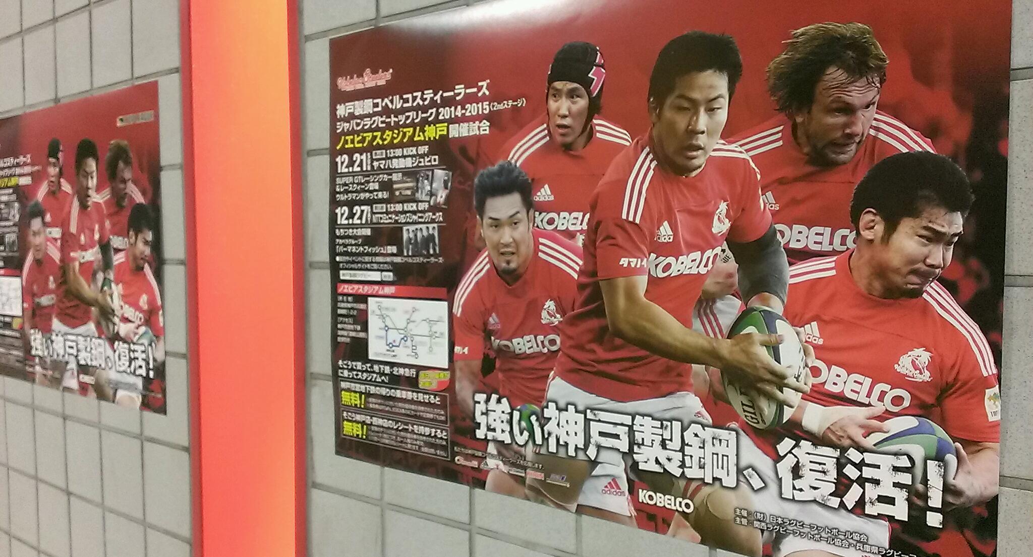 神戸製鋼 プレーオフトーナメントへ