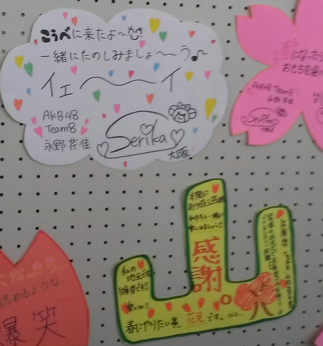 AKB48 チーム8 神戸公演に行ってきた!( *・ω・)ノ