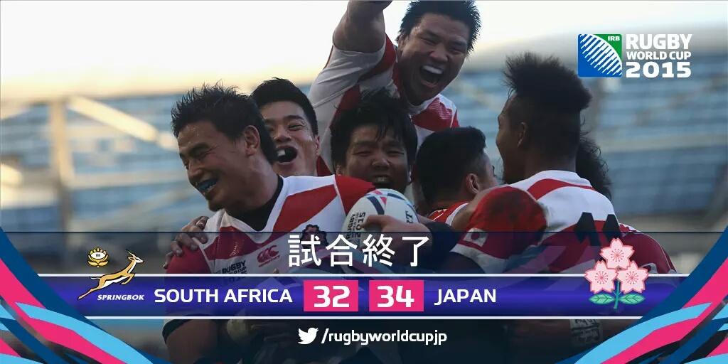 ラグビー日本代表 南アフリカ代表に勝つ!