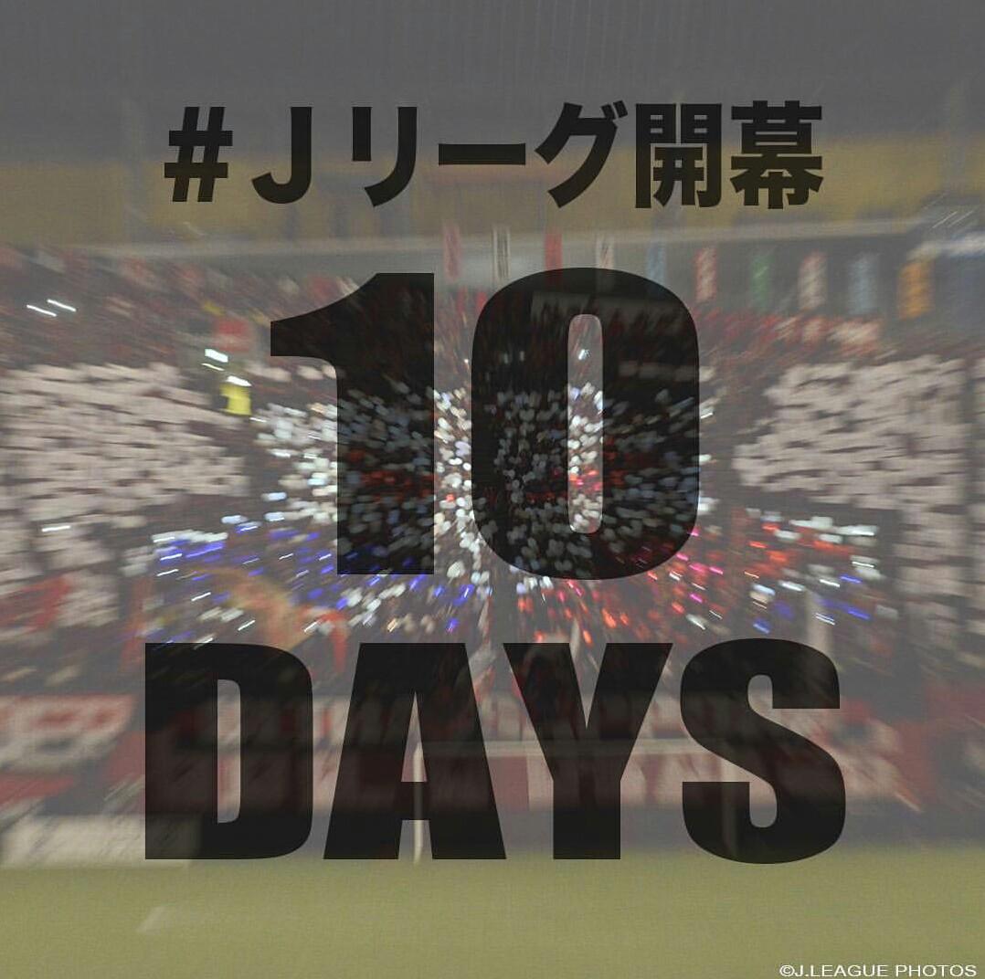 Jリーグ開幕まで あと10日!(・ω・)ノ