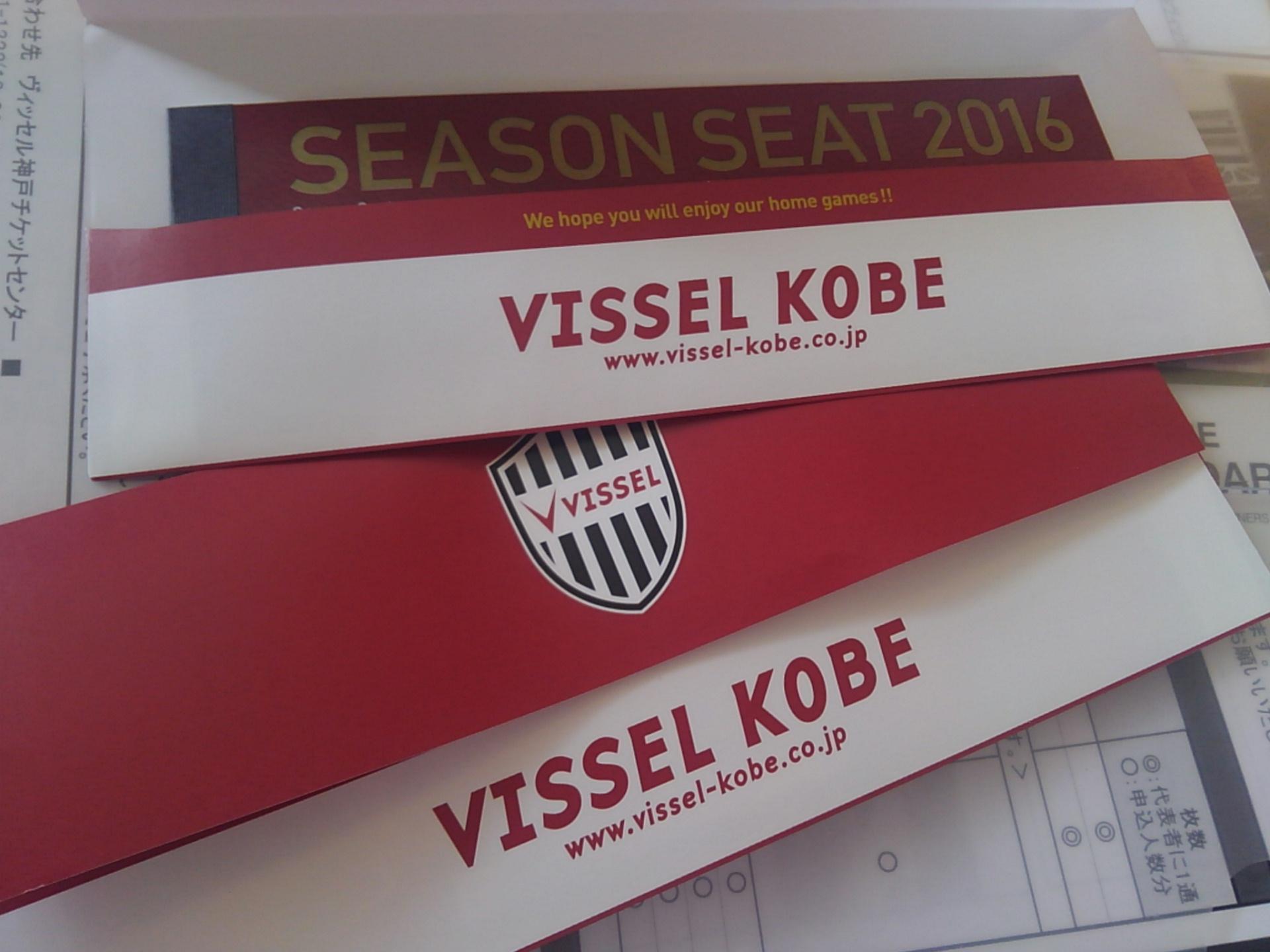 ヴィッセル神戸 シーズンチケット!