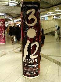 20060307coosaka2