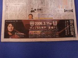 20060307kobe