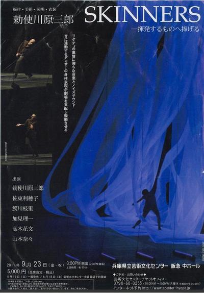 Saburoteshigawara