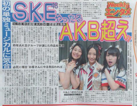Akb49