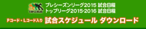 Tl_schedule_pl_dl